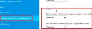 Отключение спящего режима через параметры ПК в OS Windows 8