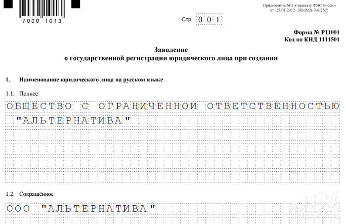 Порядок заполнения р11001