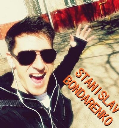 Стас бондаренко вконтакте настоящая страница