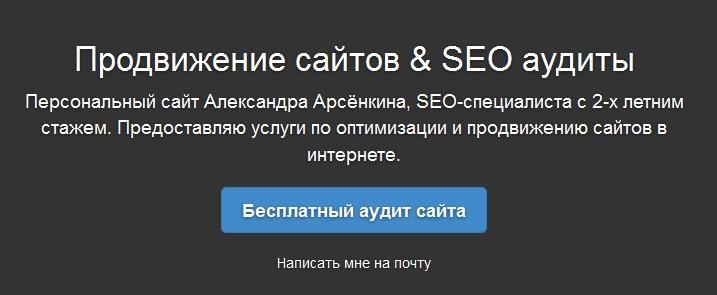 Как проверить позиции сайта в интернете