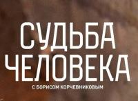 sudba-cheloveka-s-borisom-korchevnikovym