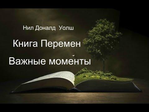 Книга перемен онлайн бесплатно читать
