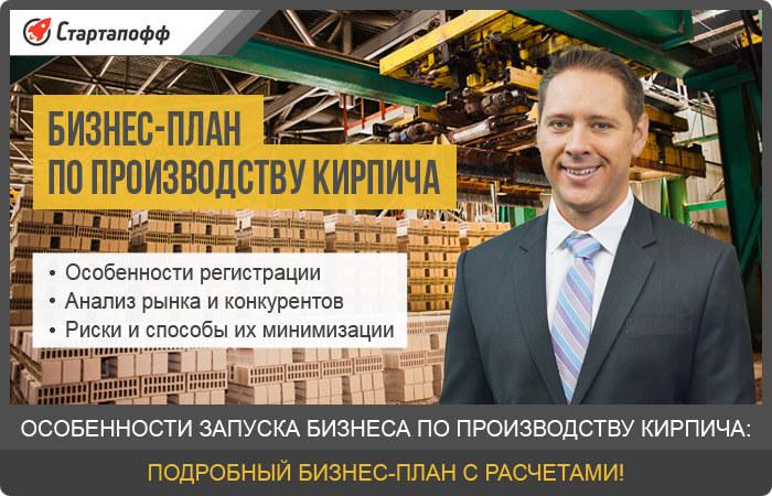 Бизнес план завод кирпичный