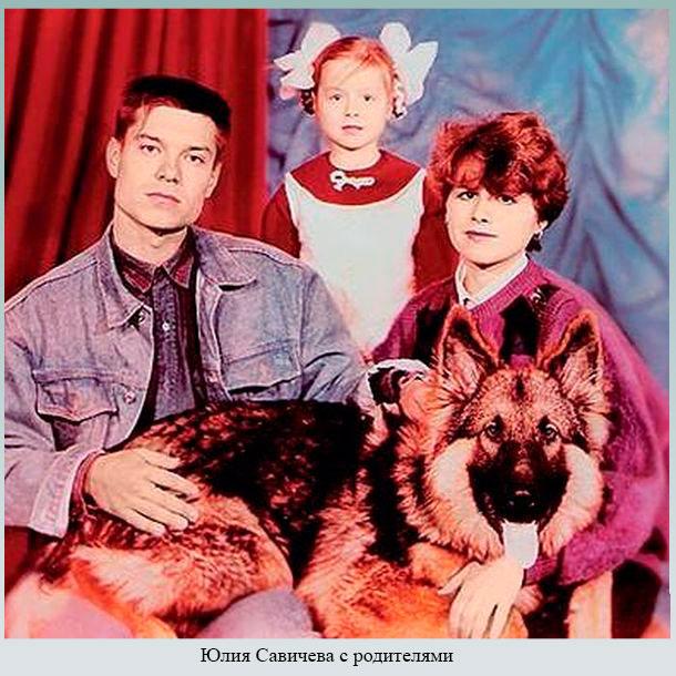 Юлия Савичева с родителями
