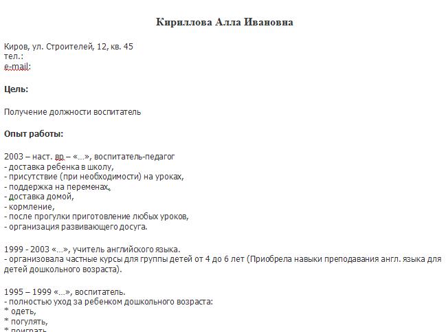 Примеры резюме воспитателя