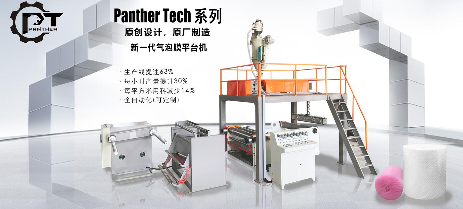 申新Panthr Tech系列