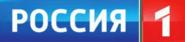 Телепрограмма на неделю канала Россия 1, Владивосток