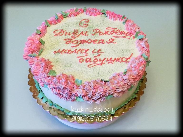 Торт из крема фото для мамы