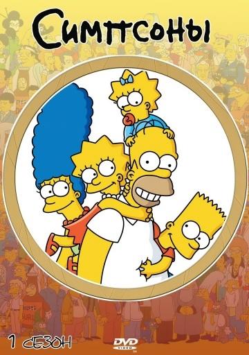 Симпсоны все сезоны смотреть онлайн hd 720 озвучка 2х2