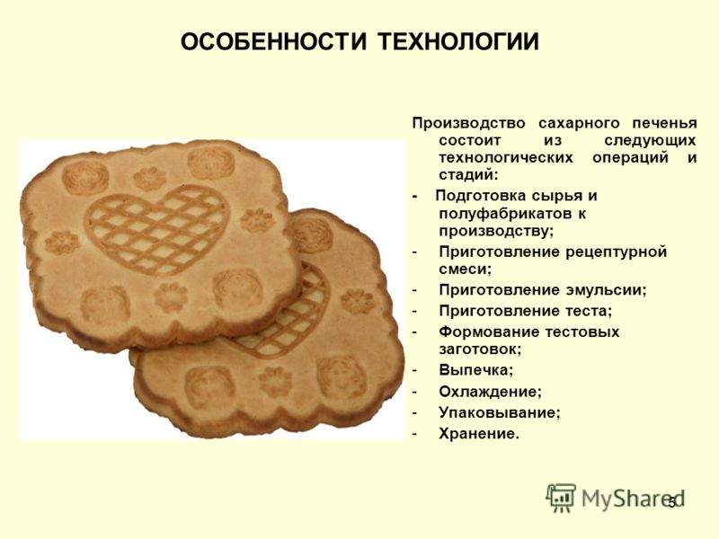 Технология печенья