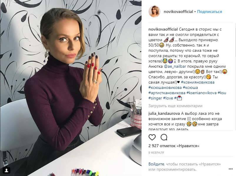 Ксения новикова в инстаграм