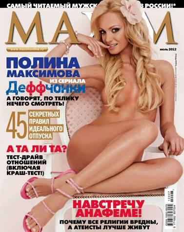 Полина Максимова Засветила Розовые Трусики – Деффчонки (2012)