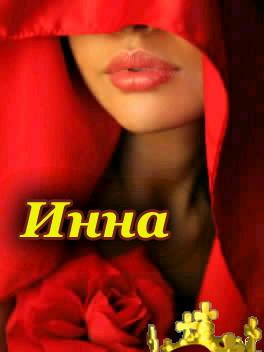 Фото и именем инна