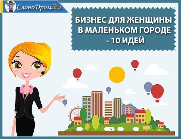 Бизнес для женщины в маленьком городе - идеи