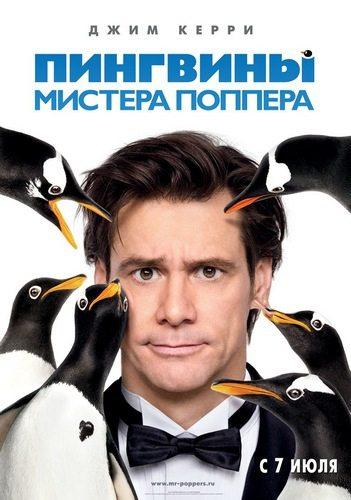 Фильм с джимом керри и пингвинами