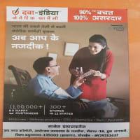 Dava India Saket Enterprises