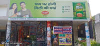 Kanahiya Store