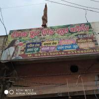Deepak Fruit and Juice Corner