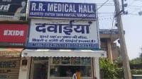 R.R.medical hall