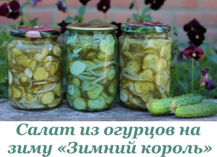 Королевский салат на зиму из огурцов