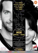 Смотреть бесплатно фильм онлайн дублер