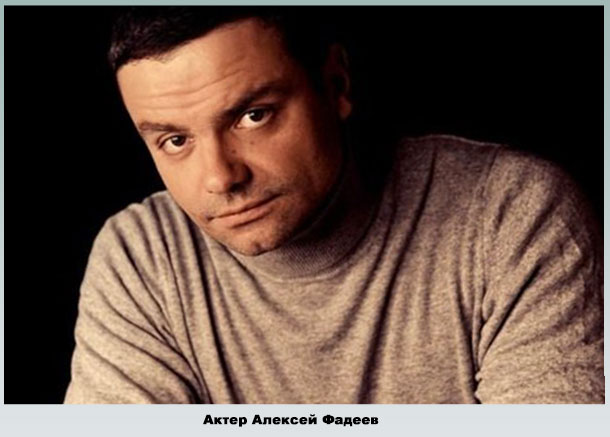 Фото алексей фадеев актер муж тархановой