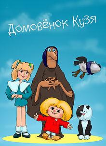 Нафаня из мультфильма домовенок кузя