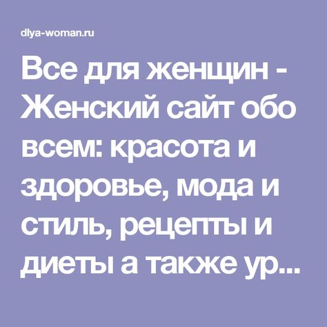 Сайт обо всем для женщин