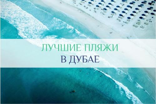 Пляжи дубая бесплатные