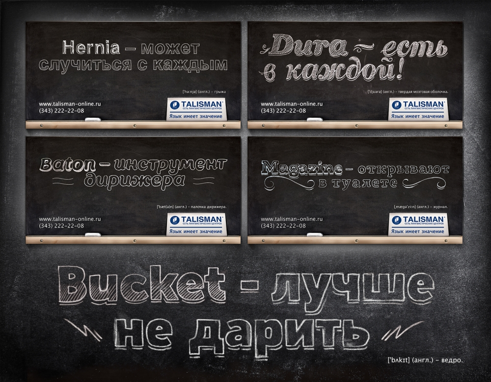 Реклама лингвистического центра