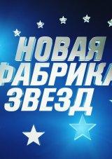 Смотреть фабрика звезд 4 выпуск