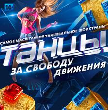 Танцы дмитрий щебет alekseev океанами стали сезон 3 серия 21