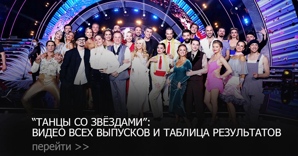 Участники танцев со звездами