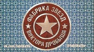 Финальный концерт фабрика звезд 6