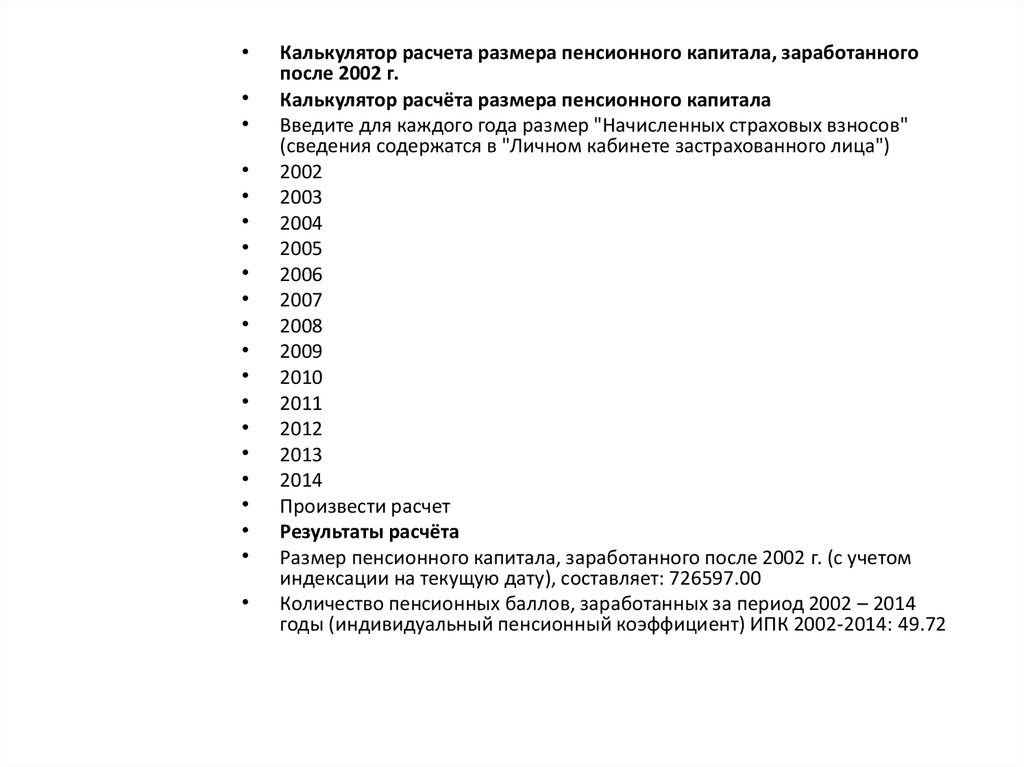 Расчет пенсии в 2012 году калькулятор
