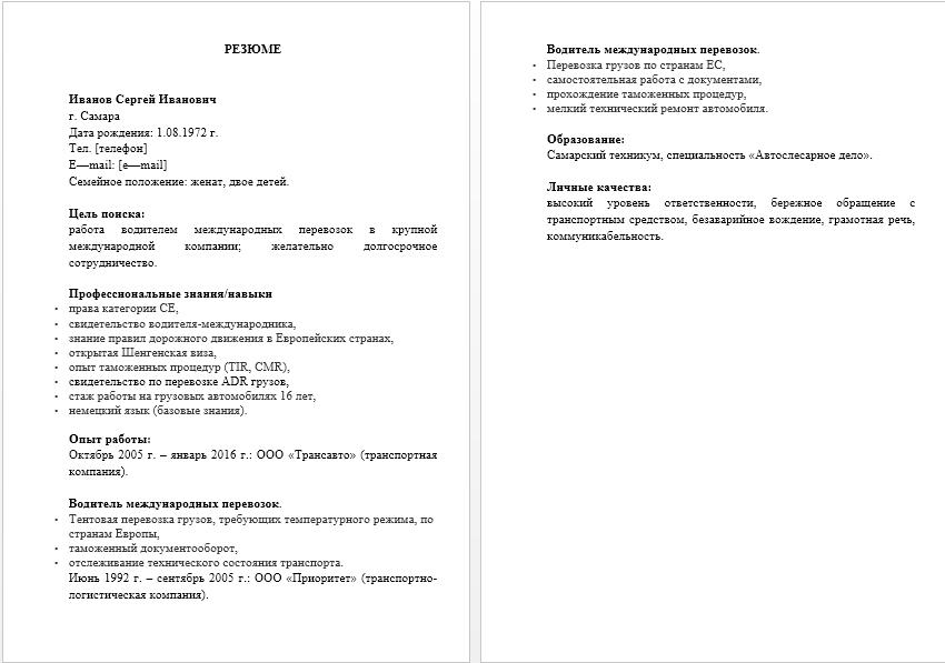 Резюме водителя бланк для заполнения