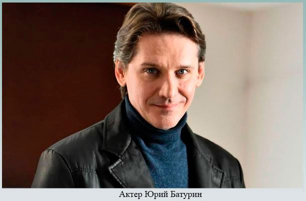 Сын актера юрия батурина