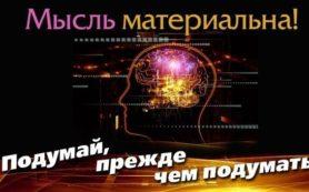 Мысли материальны как правильно мыслить