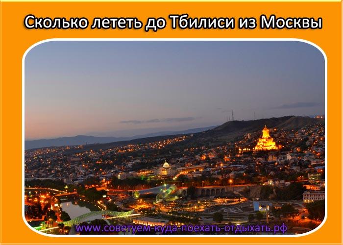 Время полета из москвы до тбилиси