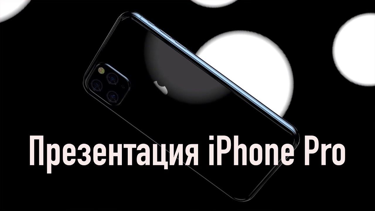 Трансляция презентации iphone 8 вилсаком