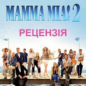 Рецензія на фільм «Мамма Mia! 2»