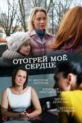 Фильмы с участием виктория полторак