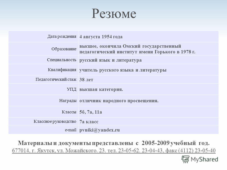 Резюме учитель русского языка