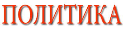 Политика, политические шоу и политические новости на Теледидар Тв