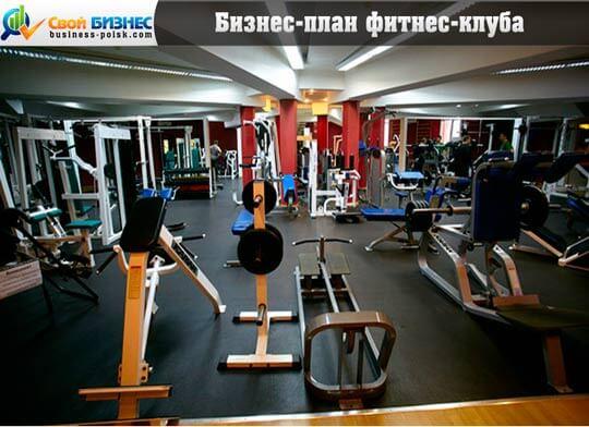 Бизнес план фитнес студии