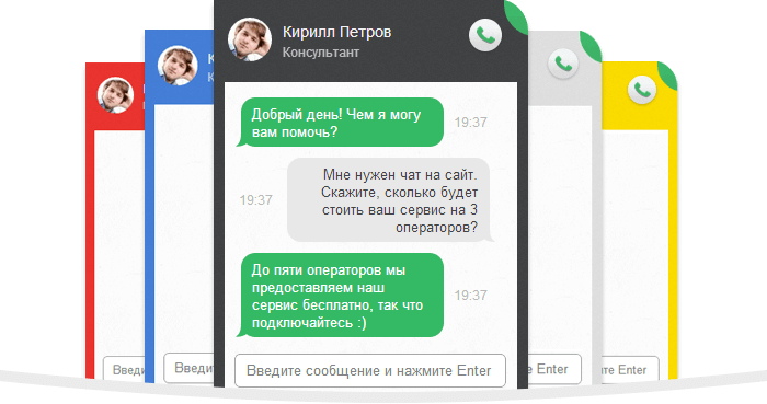 Интерфейс виджета JivoSite