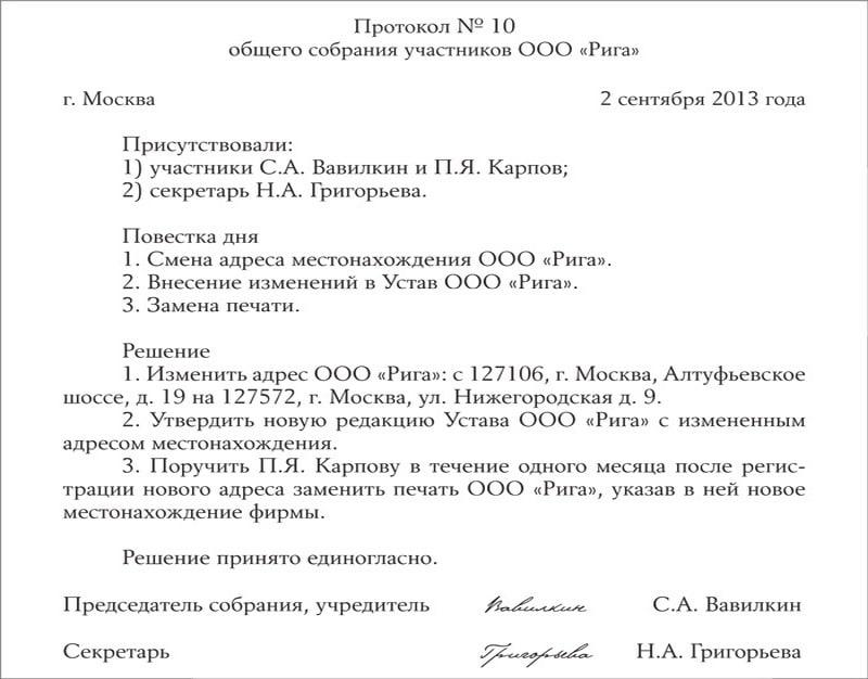 Решение учредителя о смене юридического адреса образец