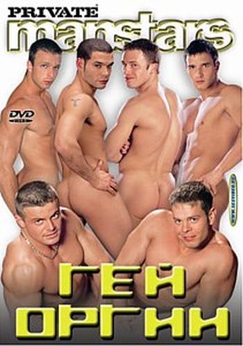 Гей эротика онлайн кино