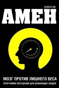 Мозг против лишнего веса амен дэниел грегори