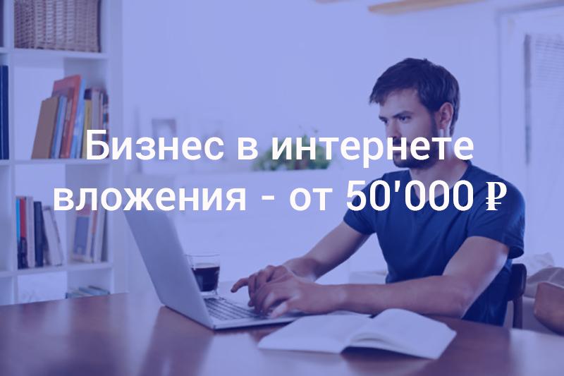 Новые бизнесы в москве 2017